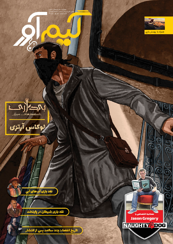 """دانلود شماره چهارم مجله """"نشریه گیم آور"""""""